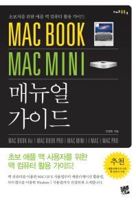 MAC BOOK MAC MINI 매뉴얼 가이드(스마트 톡톡 2)