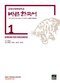 바른 한국어. 1(고려사이버대학교)