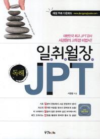 일취월장 독해 JPT