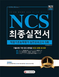 NCS 필기시험 직업기초능력평가 실전모의고사 5회 최종실전서(2018)