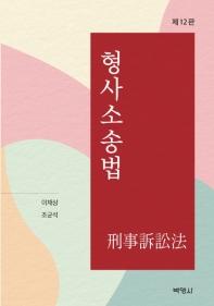 형사소송법(12판)(양장본 HardCover)