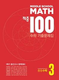 중학 수학 중3-1 중간고사 완벽대비 기출문제집(2020)