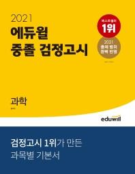 과학 중졸 검정고시(2021)(에듀윌)