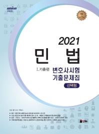 민법 선택형 변호사시험 기출문제집. 1: 기출편(2021)