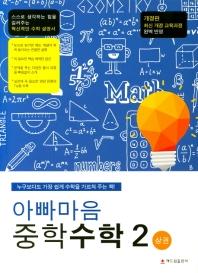 아빠마음 중학수학. 2(상)(개정판)