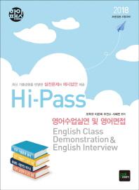 영어수업실연 및 영어면접(2018)(Hi-Pass)