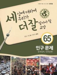 세상에 대하여 우리가 더 잘 알아야 할 교양. 65: 인구 문제(디베이트 월드 이슈 시리즈 세더잘 65)(양장본