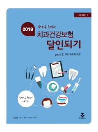 치과건강보험 달인되기. 2: 진료 항목별 청구(2018)(김영삼 원장의)(10판)