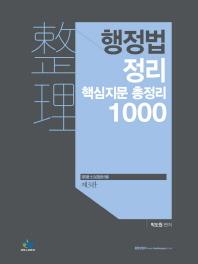 행정법 정리 핵심지문 총정리 1000(3판) #