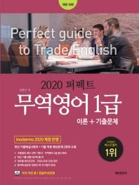 퍼펙트 무역영어 1급 이론+기출문제(2020)(개정판 15판)