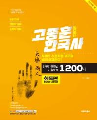 한국사 5개년 단원별 기출문제 1200제 회독편(전근대편+근현대편)(2021)(고종훈)