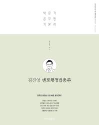 김진영 멘토행정법총론(2019)