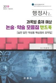 행정사 2차 과목별 출제 예상 논술 약술 모음집 핸드북(2019)