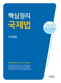 핵심정리 국제법(2020)