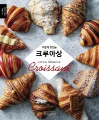 크루아상 (Croissant)(이렇게 맛있는)(이렇게 맛있는 시리즈 1)