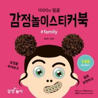 감정놀이 스티커북: #Family(1000의 얼굴)