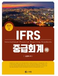 IFRS 중급회계(하)(재무회계 시리즈 2)