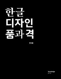 한글 디자인 품과 격(양장본 HardCover)