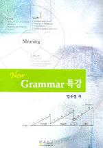 GRAMMAR 특강(NEW)(2006)