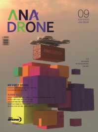 ANA Drone(아나드론)(2019년 9월호)