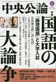 중앙공론 中央公論 2019.12