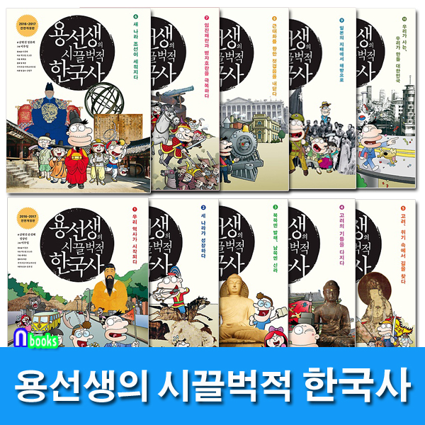 사회평론/용선생의 시끌벅적 한국사 1-10 세트(전10권.양장)
