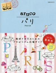 地球の步き方ARUCO 1