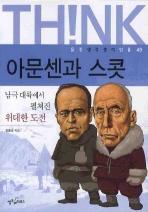 아문센과 스콧(웅진 생각쟁이 인물 48)