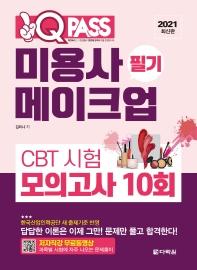 미용사 메이크업 필기 CBT 시험 모의고사 10회(2021)(원큐패스)