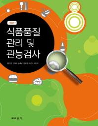 식품품질관리 및 관능검사(개정판)