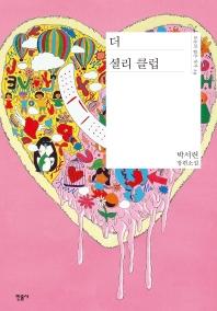 더 셜리 클럽 - 오늘의 젊은 작가 29 / 박서련