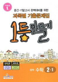 중학 수학 2-1(2013) 1등 만들기