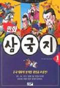 삼국지 1(만화)