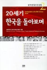 20세기 한국을 돌아보며(참여연대시민강좌 2)
