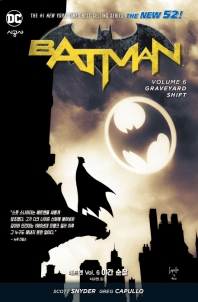 배트맨 Vol. 6: 야간 순찰(뉴 52!)(DC 그래픽 노블)