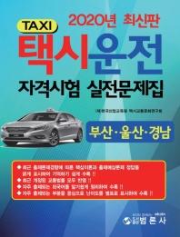 택시운전 자격시험 실전문제집(부산, 울산, 경남)(2020)