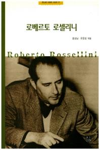 로베르토 로셀리니(한나래 시네마 시리즈 25)