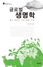 글로벌 생명학(뉴아카이브 총서 1)(양장본 HardCover)