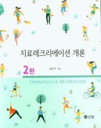 치료레크리에이션 개론(2판)