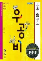 수학중9-가(우공비)(2009)