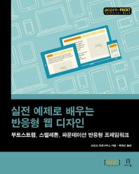 실전 예제로 배우는 반응형 웹 디자인(acorn+PACKT 시리즈)