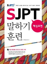 SJPT 핵심표현 말하기 훈련(CD1장포함)