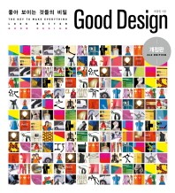 Good Design : 좋아 보이는 것들의 비밀