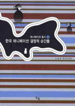 한국 애니메이션 결정적 순간들(애니메이션 총서 2)