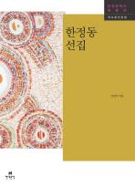 한정동 선집 --- 책 위아래 옆면 도서관 장서인있슴 ( 본문깨끗 )