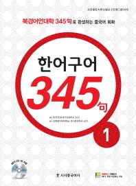 한어구어 345구. 1(CD1장포함)