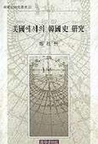 미국에서의 한국사 연구