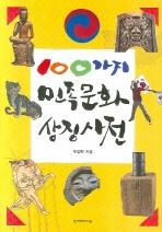 100가지 민족문화 상징사전