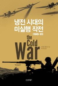 냉전 시대의 미실행 작전(1945-91)