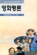 영화평론 제12호